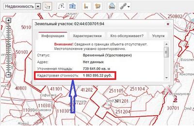 Проверка кадастрового номера онлайн москва